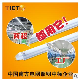 【百分百照明】T5三基色28W节能灯替换型日光灯