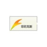 陕西菲尼克斯工贸有限公司