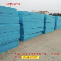 枣庄xps挤塑板厂 B1级7公分挤塑板
