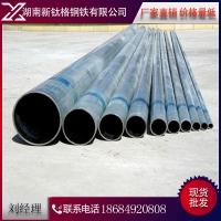 湖南q235镀锌管 友发热镀锌 大棚镀锌管 4分镀锌管 加工