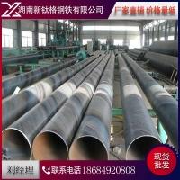 湖南螺旋钢管 大口径螺旋钢管 防腐钢管q235