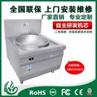 餐饮创业设备电磁大锅灶商用电磁大炒炉商用炉保修两年20KW