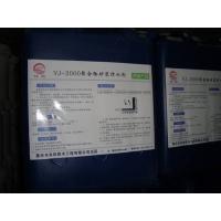 YJ-2000砂浆防水剂