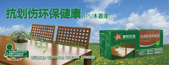 抗划伤环保健康PU木器漆