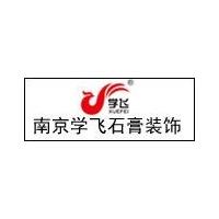 南京石膏线条厂-学飞石膏线厂家诚招各地代理商