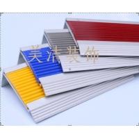 美洁铝合金防滑条楼梯包边护角防滑条5cmL型楼梯防滑条