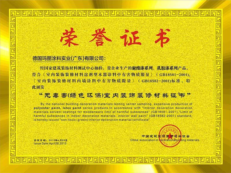 瑪麗漆將成為中國油漆涂料品牌企業新領航-- 油漆涂料品牌招商代理