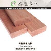 红柳桉木 防腐木板材 原木实木 户外木地板 刨光加工定做葡萄