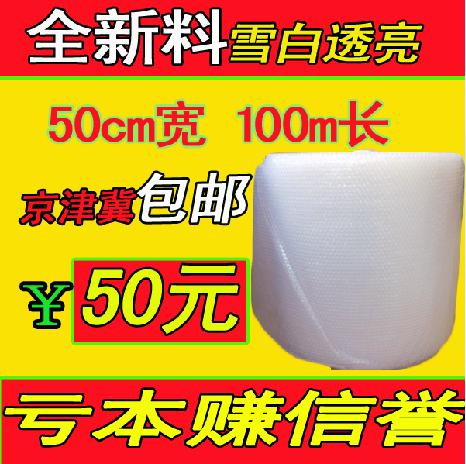 气泡膜包装 无毒无味产品包装材料宽50厘米