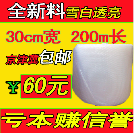 缓冲防震包装气泡膜 无毒无味包装材料
