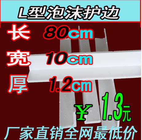 泡沫护边 L型泡沫护边 家具两面防撞护边 缓冲防震泡沫包装