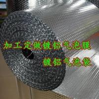 双面复铝气泡隔热材 建筑隔热铁皮材料 EPE隔热材建筑保温材