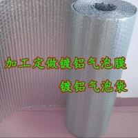 现货销售 环保镀铝气泡隔热材 屋顶隔热材料批发 双面镀铝气泡