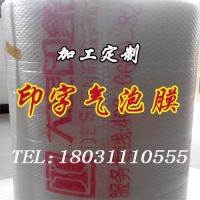 批发防震气泡袋环保气泡膜印刷汽泡袋防静电气泡膜 印Logo
