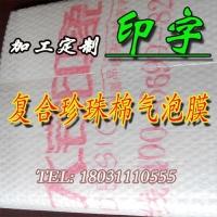 气泡膜复合珍珠棉卷材防震EPE泡沫棉气泡防震包装可印刷字体