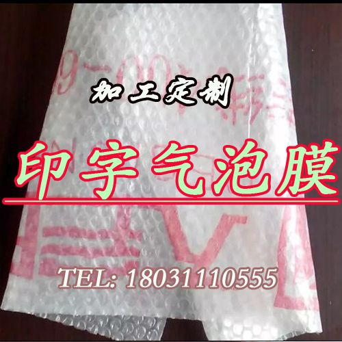 Bubble film and pearl cotton compound bubble cotton packaging film for furniture