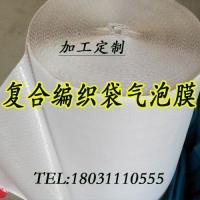 加厚气泡袋复合编织袋气泡膜 家具包装专用复合包装材料 厂家直