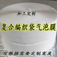 复合包装防震材料 编织袋复合气泡膜卷材 加厚气泡袋复合编织袋