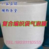 塑料编织袋复合气泡膜包装防震卷材珍珠棉复合气泡膜家具包装专用
