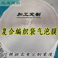 厂家直供复合包装材料 编织袋复合珍珠棉 复合编织袋气泡膜 加