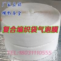 供应二合一气泡膜编织袋复合包装材料 加厚防震包装材料气泡袋