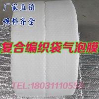 包装防震专用复合包装材料 编织袋气泡垫复合卷材EPE珍珠棉复