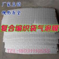 大量供应防静电气泡垫包装复合编织袋气泡膜防静电包装防震抗缓冲