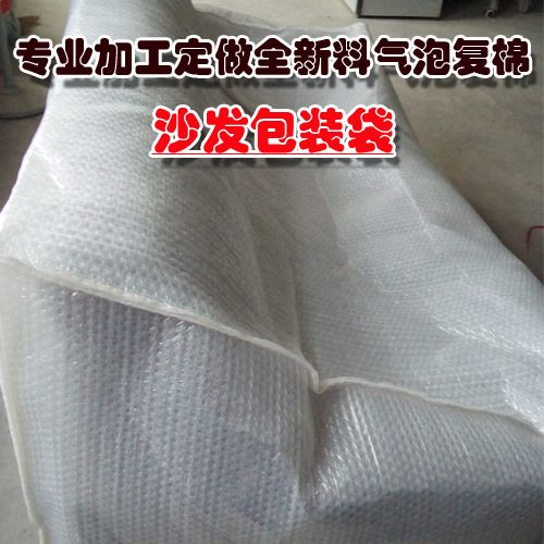 Sofa protection bag mattress shockproof bag composite bubble bag pearl cotton bubble bag sofa cover sofa cover