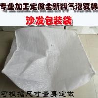 复合气泡膜珍珠棉沙发包装袋运输气泡复棉袋沙发高档防震膜