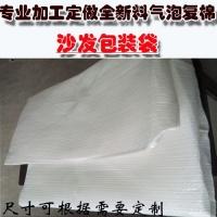 家具包装袋珍珠棉复合气泡膜袋白色加厚泡沫棉包装复膜珍珠棉袋