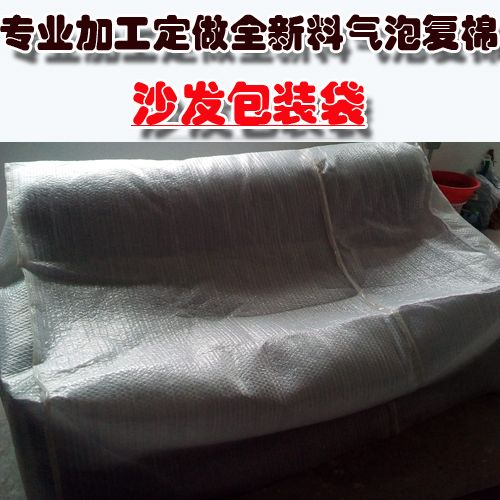 Bubble Cotton Packaging, Shockproof Pearl Cotton Compound Bubble Bag For Furniture