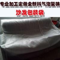 气泡棉包装 家具专用防震珍珠棉复合气泡袋加厚