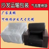 厂家直销正品保证家具包裹袋沙发软床椅子气泡袋床头床边包装袋