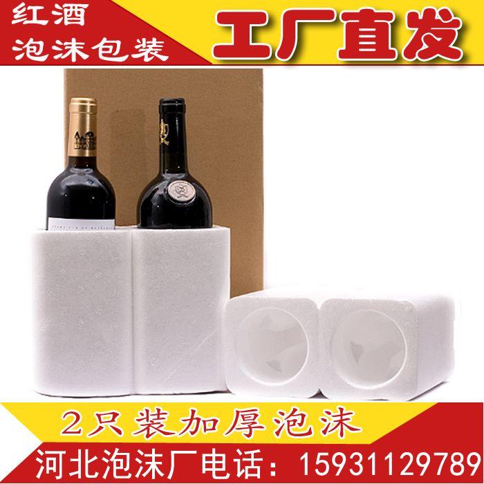 2支�b�t酒泡沫包�b盒