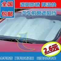 汽车遮阳板 太阳挡