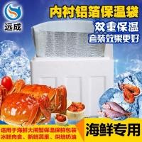 海鲜保温包装泡沫箱