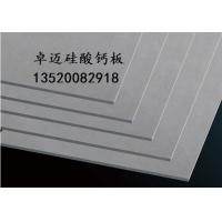 轻质硅酸钙板