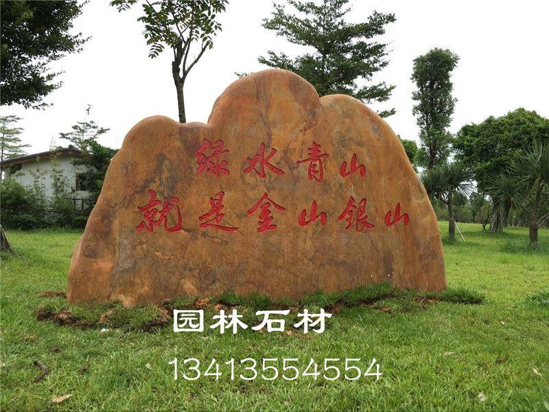广东园林石 百石汇园林石场直销大型园林景观石