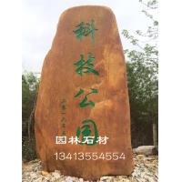 峰景园林供应广西公园大型黄蜡石 刻字石 大型景观石