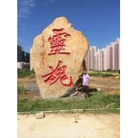 供应招牌石,刻字招牌石,黄色景观石做招牌