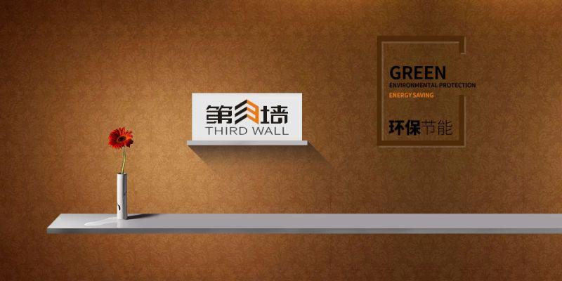 第三墙诚征加盟经销商