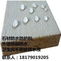 星泰隆 石材防护剂防水剂抗霉防潮剂 卫生间不砸砖防水 浸泡防