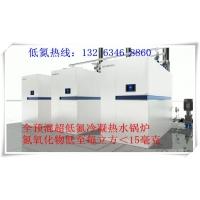 700KW1000KW燃气低氮全预混热水锅炉