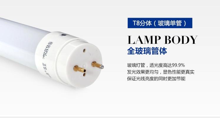 LED日光灯管T8玻璃管1.2米0.9米0.6米恒流高亮工程