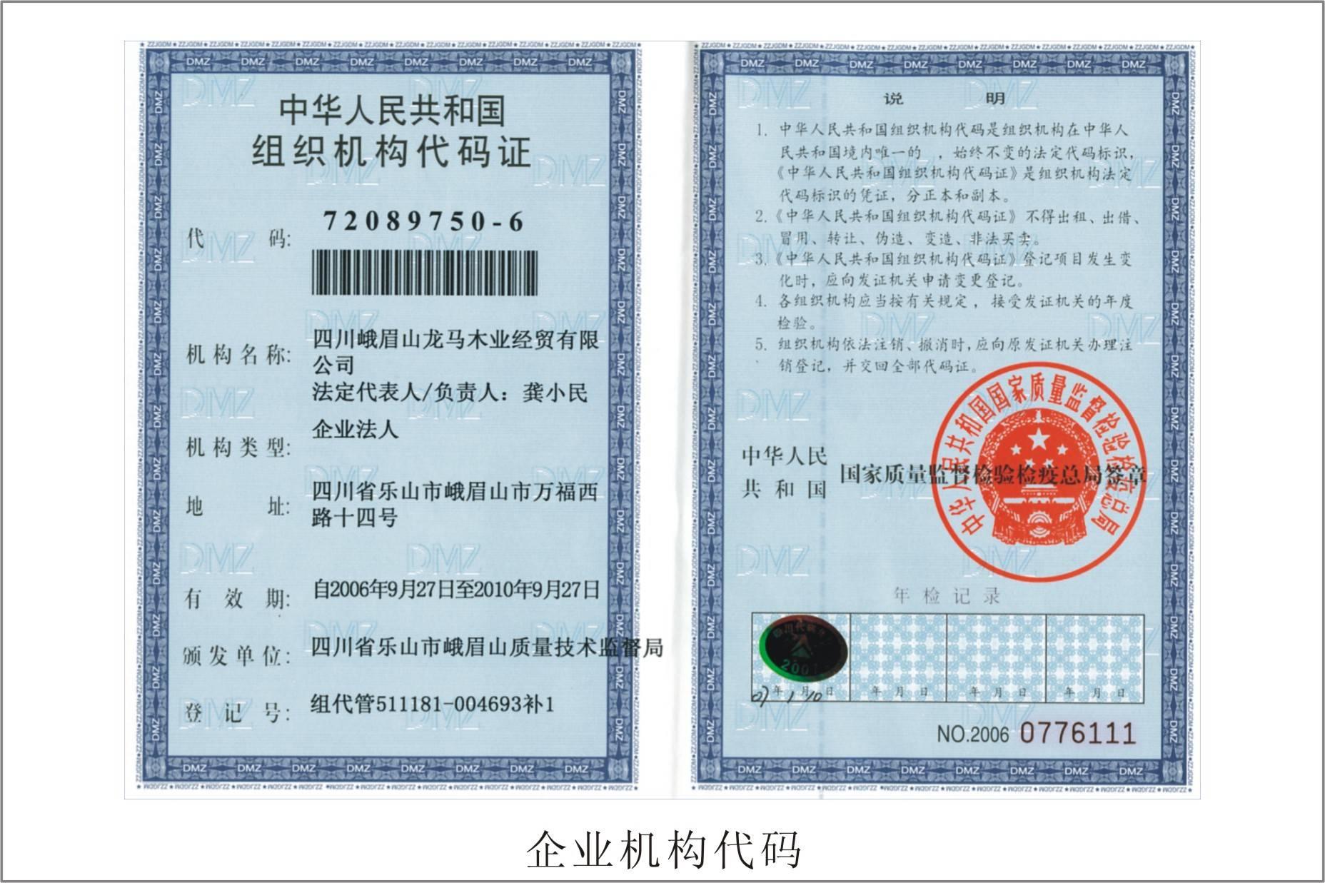 组织机构代码证 - 四川峨眉山龙马木业有限公司 - 九