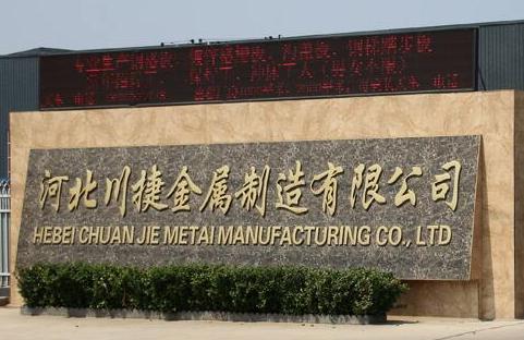 河北川捷金属丝网制造有限公司