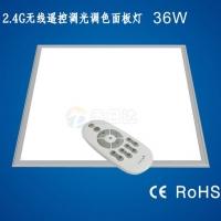 LED无线遥控调光调色面板灯