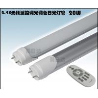 LED无线遥控日光灯