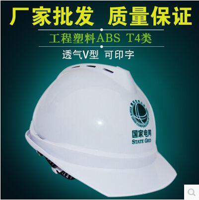 透氣安全帽 夏季專用安全帽 施工防砸帽-- 蘇電之星