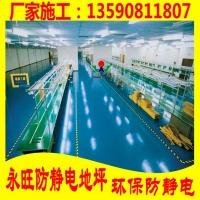 深圳电子净化车间防静电型环氧树脂地板漆  防静电地板
